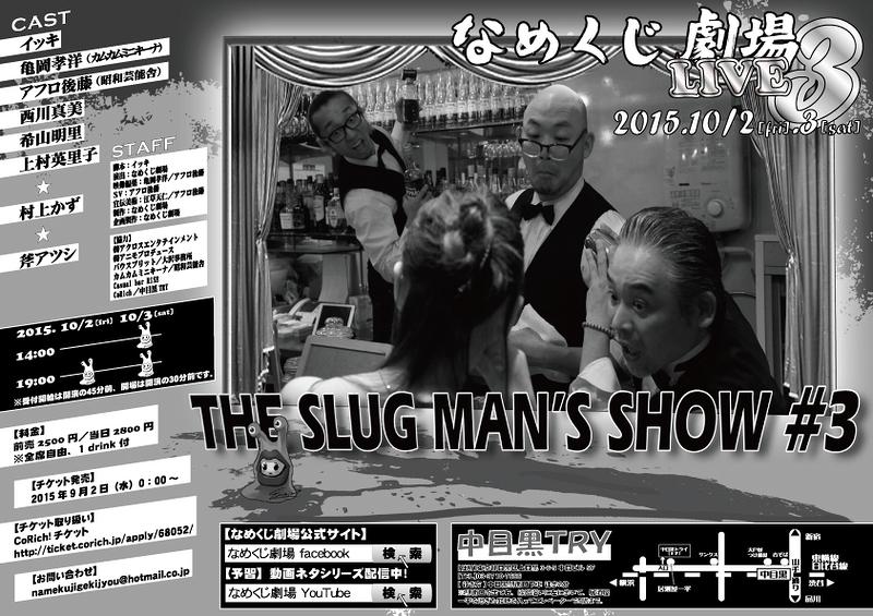 なめくじ劇場LIVE3