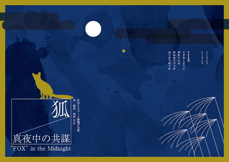 狐/真夜中の共謀