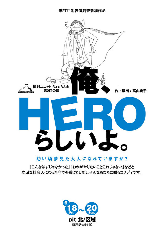 俺、HEROらしいよ。