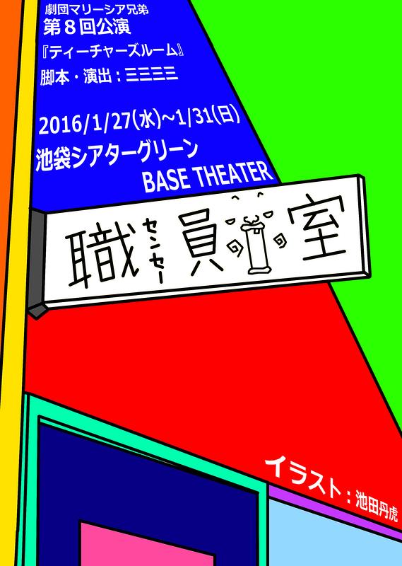ティーチャーズ・ルーム【ご来場ありがとうございました!!】