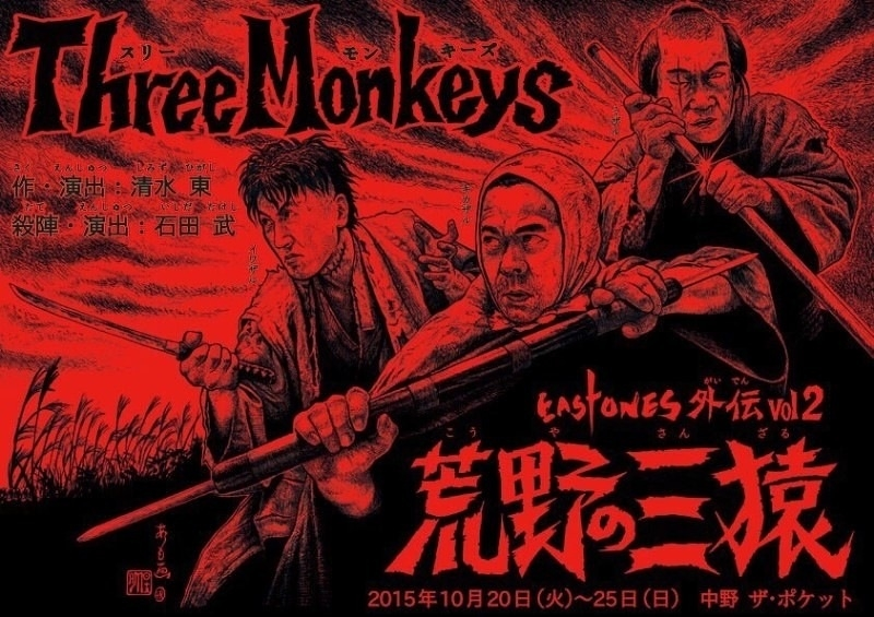 荒野の三猿