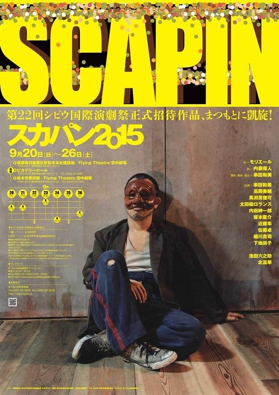 シビウ国際演劇祭正式招待作品『スカパン』凱旋公演
