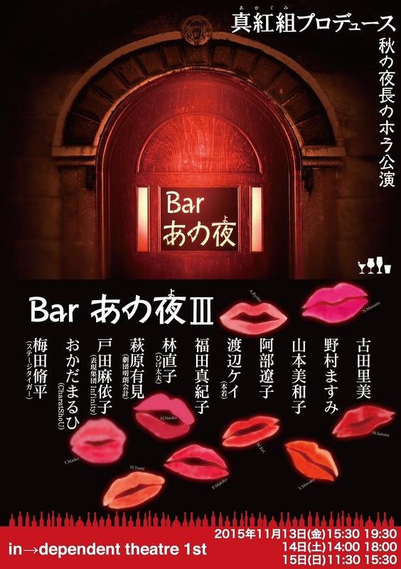 Bar あの夜3