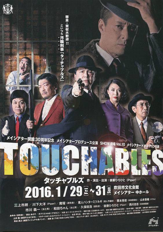 TOUCHABLES