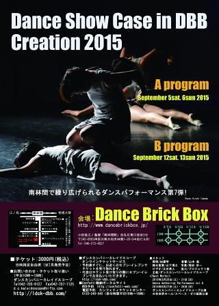 Dance Show Case in DBB vol.7 Creation 2015
