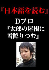 日本語を読む Dプロダクション「太郎の屋根に雪降りつむ」
