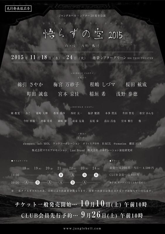 悟らずの空 2015