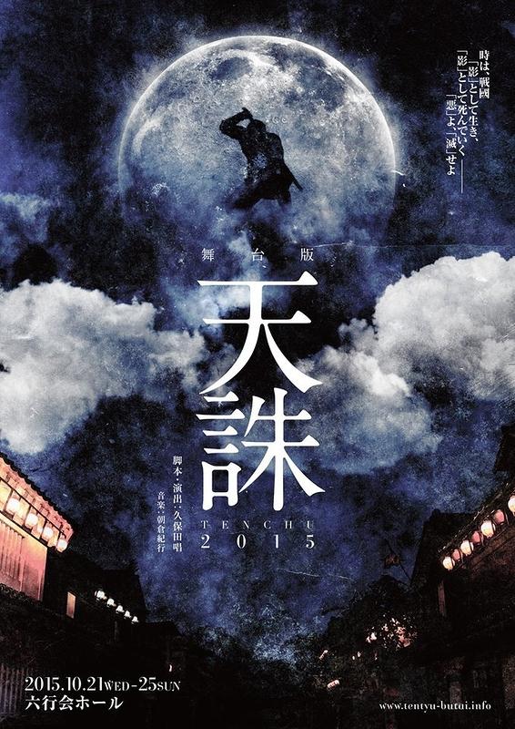 舞台版天誅-2015