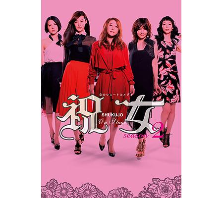 舞台『祝女~shukujo~』season 2