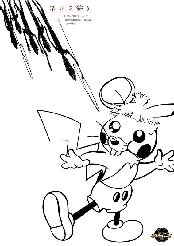 ネズミ狩り