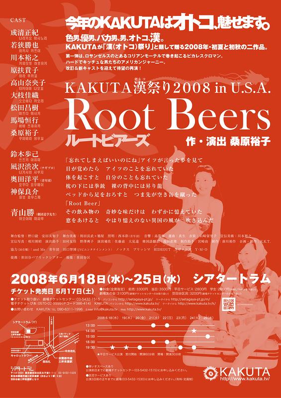 Root Beers ~ルートビアーズ