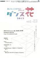 ダンス花 2015 vol.23