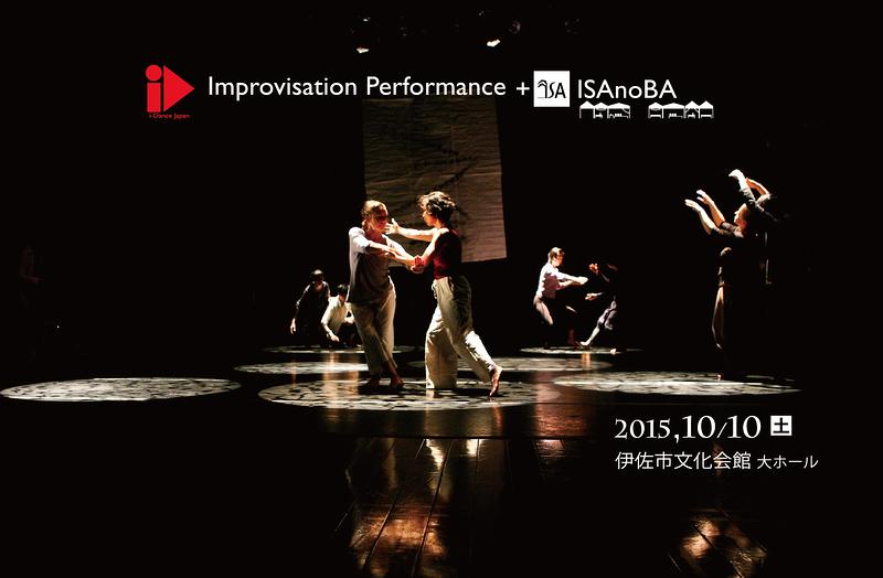 インプロビゼーション・パフォーマンス Dance×Music 2015