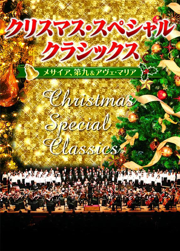 クリスマス・スペシャル・クラシックス ~メサイア、第九&アヴェ・マリア~