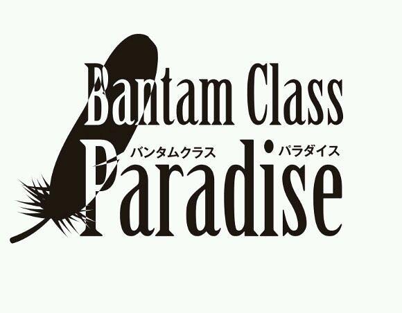 バンタムクラスパラダイス#3
