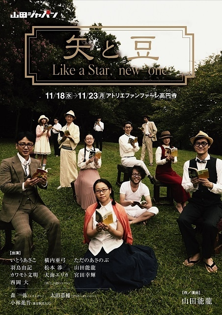 矢と豆~ Like  a  Star, new-one ~