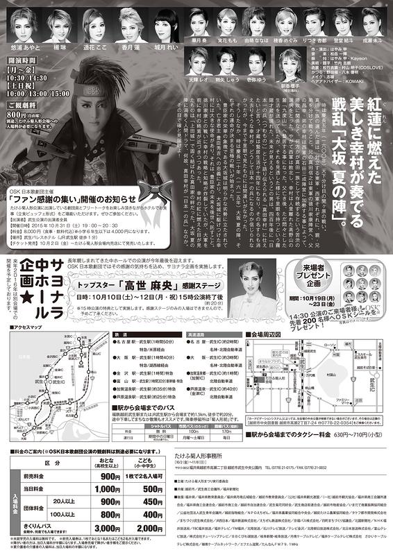 紅に燃ゆる〜真田幸村物語(たけふ菊人形スペシャルバージョン)〜