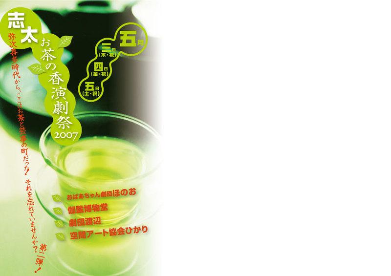 志太お茶の香り演劇祭2007