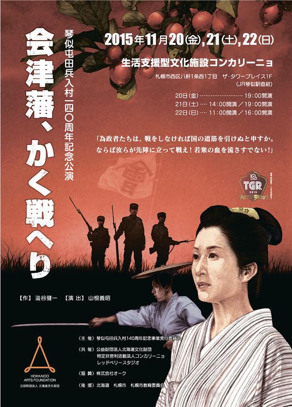 会津藩、かく戦へり