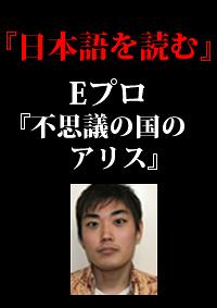 日本語を読む Eプログラム「不思議の国のアリス」