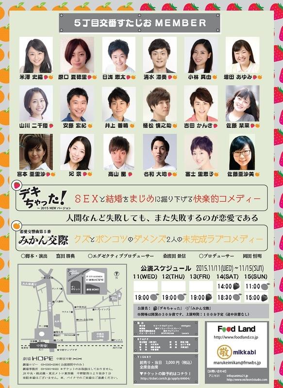 『恋愛交響曲第5番みかん交際』・『デキちゃった!2015NEWバージョン』