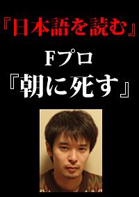 日本語を読む Fプログラム「朝に死す」