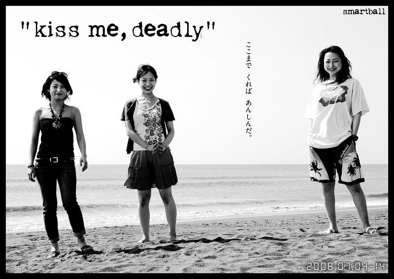 """""""Kiss me, deadly"""""""