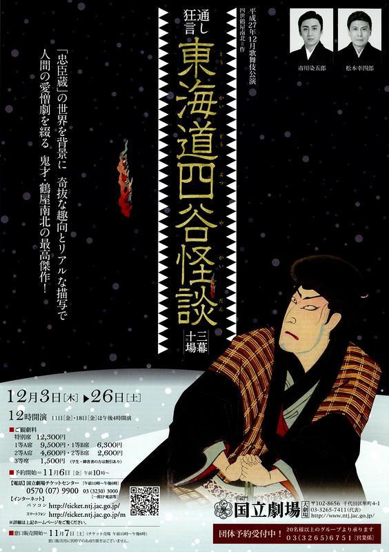 12月歌舞伎公演「通し狂言 東海道四谷怪談(とうかいどうよつやかいだん)」