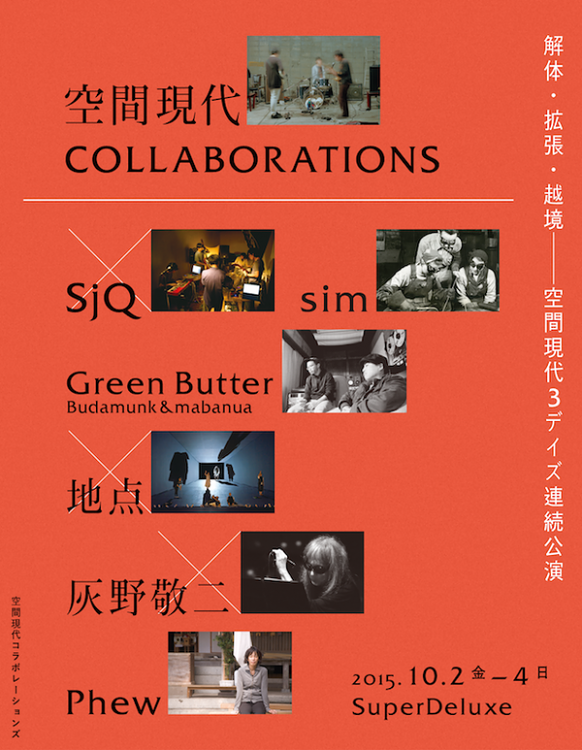 空間現代 collaborations