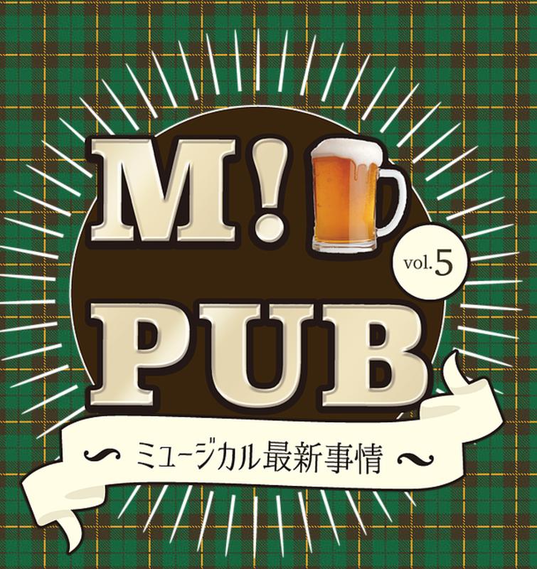 Musical PUB vol.5〜ミュージカル最新事情〜