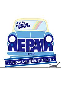 REPAIR~アナタの人生、修理(リペア)しませんか?~