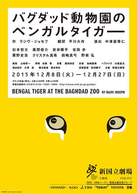 バグダッド動物園のベンガルタイガー