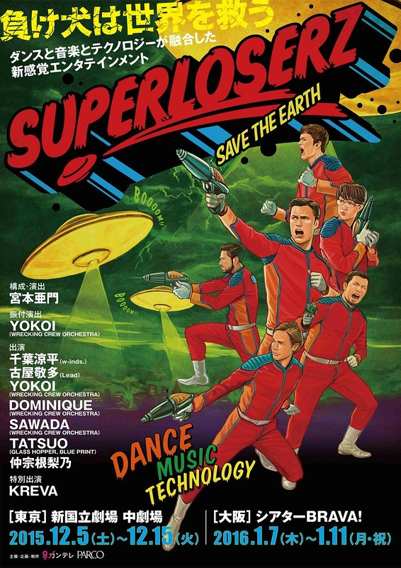 SUPERLOSERZ SAVE THE EARTH 負け犬は世界を救う