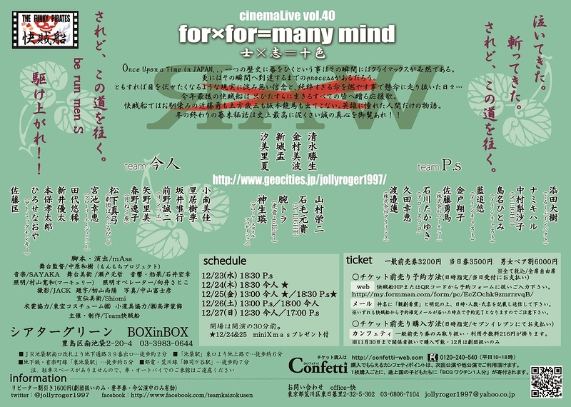 for×for=many mind~士×志=十色~