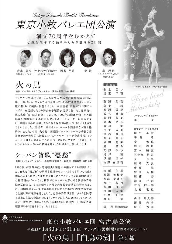 """東京小牧バレエ団公演「火の鳥」「ショパン賛歌""""憂愁""""」"""