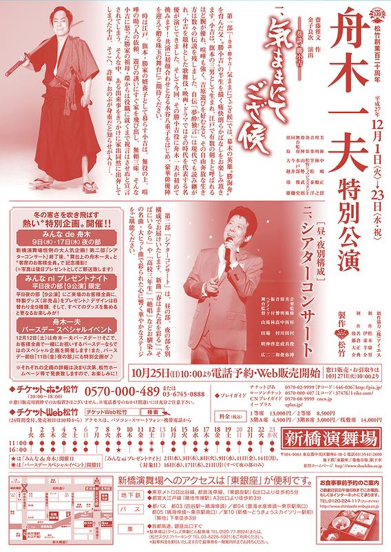舟木一夫特別公演
