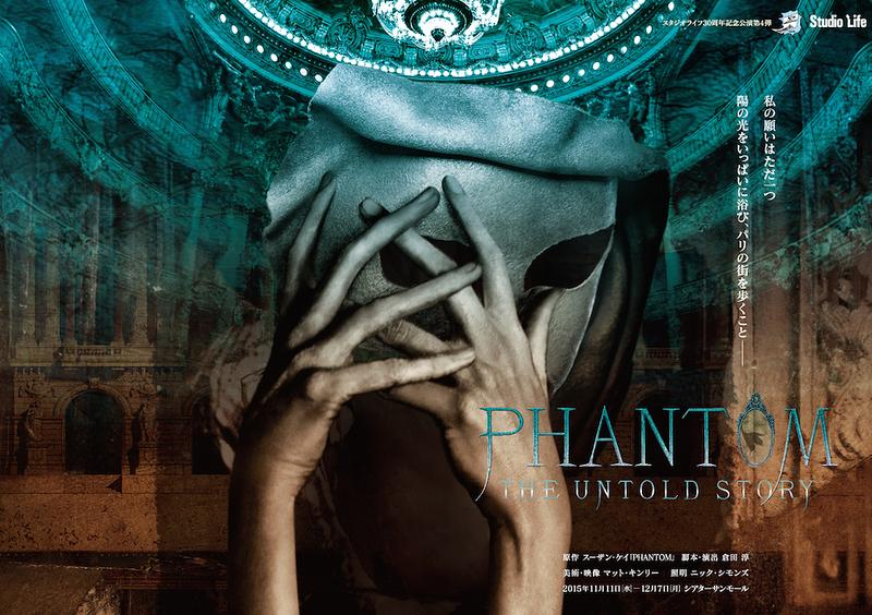 PHANTOM〜THE UNTOLD STORY