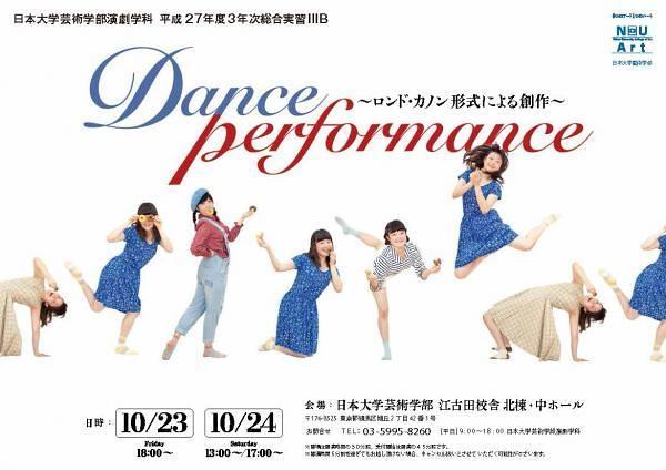 Dance Performance ~ロンド・カノン形式による創作~