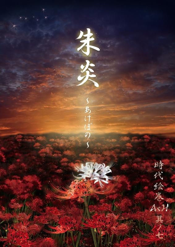 時代絵巻AsH 其ノ七 『朱炎〜あけぼの〜』