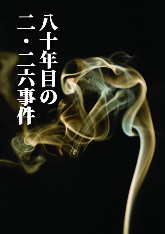 英霊の聲―正気―』 | 演劇・ミュ...