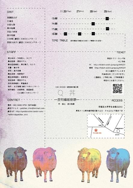 Q・丼 ―食物繊維崩壊―
