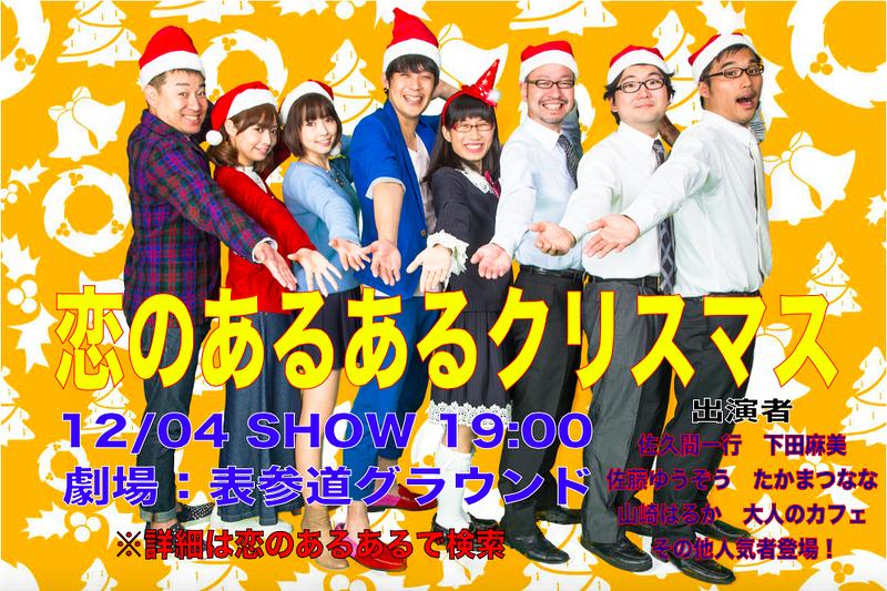 爆笑クリスマスソング&恋の一致SHOW