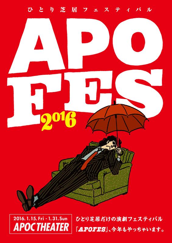APOFES2016