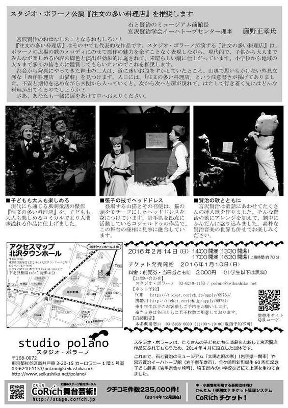 宮沢賢治 童話劇『注文の多い料理店』