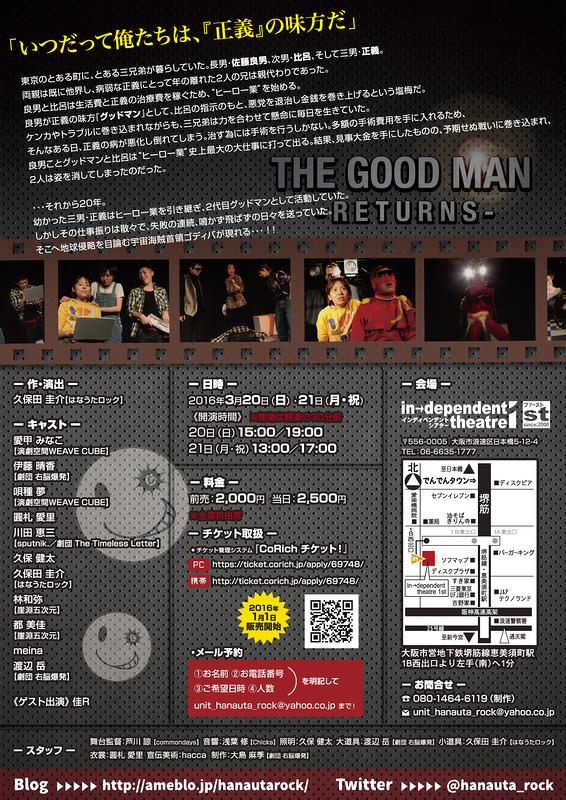 THE GOOD MAN -RETURNS-