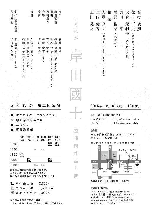 岸田國士 短編四作品上演