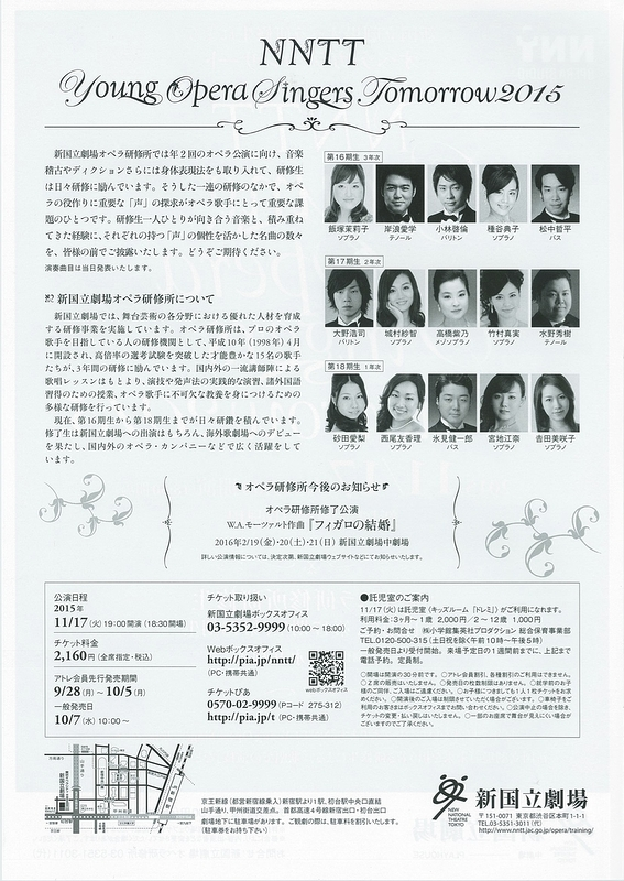 NNTT Young Opera Singers Tomorrow 2015