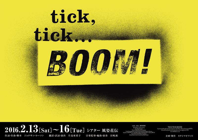 tick,tick…BOOM!