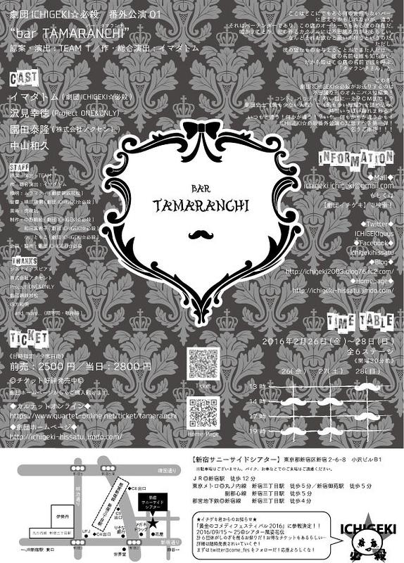 bar TAMARANCHI(予定)