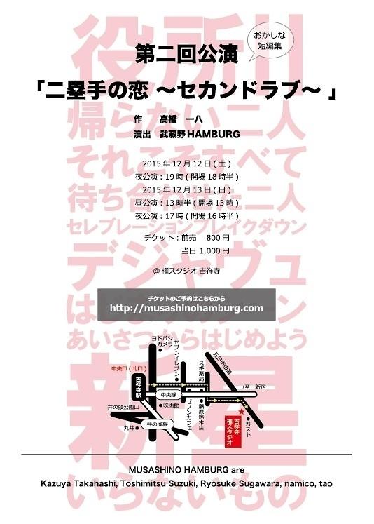 二塁手の恋〜セカンドラブ〜